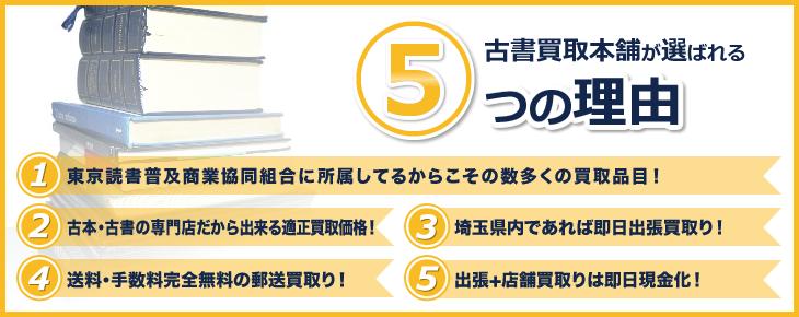 古書買取本舗が埼玉で選ばれる5つの理由