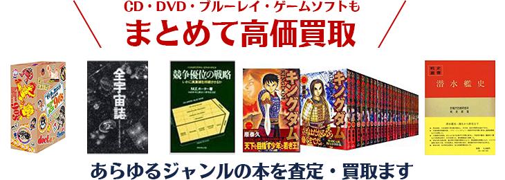 CD・DVD・ブルーレイ・ゲームソフトもまとめて高価買取