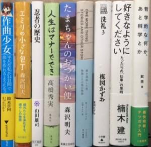 埼玉県草加市 【哲学的な何か、あと科学とか/二見書房】【好きなようにしてください/ダイヤモンド社】などのをお譲りいただきました。