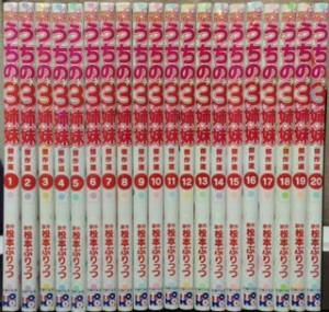 埼玉県鶴ヶ島市 【セーラームーン・完全版セット】【うちの3姉妹・全巻セット】など漫画を多数お譲りいただきました。