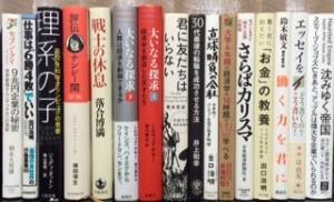 ミクロ経済学の力・世界史研究・マルクス資本論などを宅配買取しました。