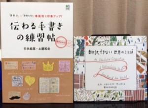 【翻訳できない世界のことば】【リスとはるの森】など雑誌・絵本を買取