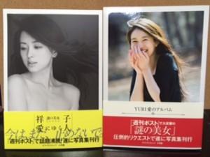 【祥子写真集】【小野真弓・ブルーレイ】【超昴天使エスカレイヤー・DVD】【フランス書院】などを宅配買取しました。