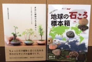 【薔薇の便利帳】【完全オーガニックバラ栽培】など約100冊の雑誌を買取り