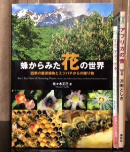 埼玉県北本市 【どうらく息子・コミックセット】【蜂からみた花の世界】他、多数買取しました。
