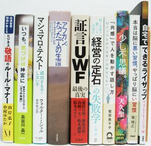 上尾市【東京ヤクルトスワローズ「9つの系譜」】【証言UWF 最後の真実】【スタンフォード式最高の睡眠】他多数、出張買取しました。