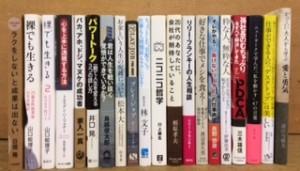 埼玉県越谷市 【お金の心理】【孫社長のむちゃぶりをすべて解決してきたすごいPDCA】他、多数買取しました。