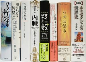 上尾市【バイブレーショナル・メディスン】【土と内臓 微生物がつくる世界】【ウッド・ノート】他多数、出張買取しました。