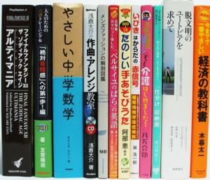 坂戸市【大人のための音感トレーニング本】【「ベルサイユのばら」の英語】【そば打ち名人】他多数、出張買取しました。