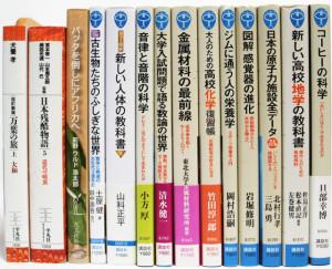 さいたま市見沼区【新しい人体の教科書】【大学入試問題で語る数論の世界】【図解・感覚器の進化】他多数、出張買取しました。