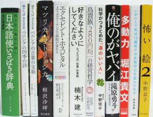 埼玉県東松山市【怖い絵2】【ベニシアの四季の詩】【ありがとうの奇跡】他多数、古本出張買取しました。