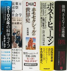 埼玉県桶川市【2100年の科学ライフ】【債務、さもなくば悪魔】【東條英機 歴史の証言】他多数、古本出張買取しました。