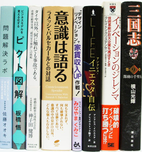 埼玉県鶴ヶ島市【意識は語る】【LIFE アンドレス・イニエスタ自伝】【ロベールのC++入門講座】他多数、古本出張買取しました。