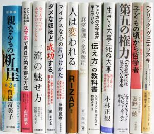 埼玉県越谷市【アメリカの大学生が学んでいる「伝え方」の教科書】【GAKIDEKA がきデカ】他多数、古本・コミック出張買取しました。