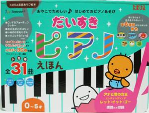 埼玉県桶川市【だいすきピアノえほん】【あったかい仏教】【ジーニアス英和辞典】他多数、古本出張買取しました。
