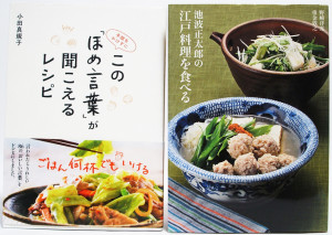 埼玉県さいたま市見沼区【池波正太郎の江戸料理を食べる】【障害とは何か】【セカンドハンドの時代】他多数、古本出張買取しました。