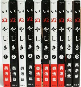 埼玉県東松山市【いぬやしき】【ゲームシナリオのための戦闘・戦略事典】【H・P・ラヴクラフト大事典】他多数、古本出張買取しました。