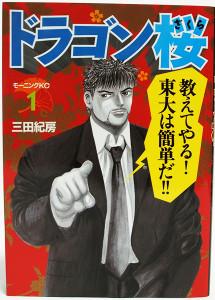 埼玉県草加市 約1000冊、コミック出張買取しました。