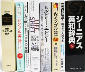埼玉県行田市【地球の歩き方 イタリア鉄道の旅】【ジーニアス英和辞典】【ピュリツァー賞】他多数、古本出張買取しました。