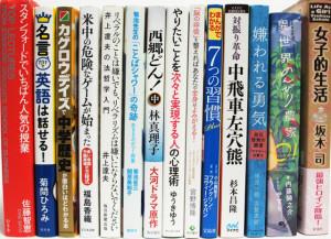 埼玉県熊谷市【「脳の呼吸」を整えればあなたの全身はよみがえる!】【仕事の生産性が上がる トヨタの習慣】他多数、古本出張買取しました。