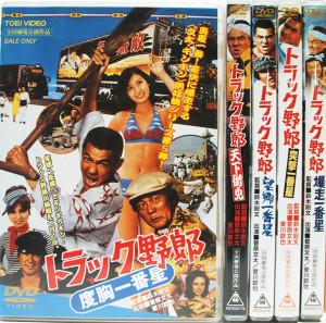 埼玉県春日部市【DVD トラック野郎 度胸一番星】【吉田拓郎 かぐや姫 コンサート】【ドラゴンクエストV 天空の花嫁】他多数、DVD・ゲーム出張買取しました。