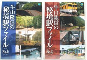 埼玉県久喜市【DVD 牛山隆信の秘境駅ファイル】【攻撃 悪の自然誌】【NHK さかのぼり日本史】他多数、DVD・古本出張買取しました。