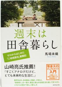 埼玉県春日部市【週末は田舎暮らし】【武田氏滅亡】【逆境ナイン DVD】他多数、古本・DVD出張買取しました。