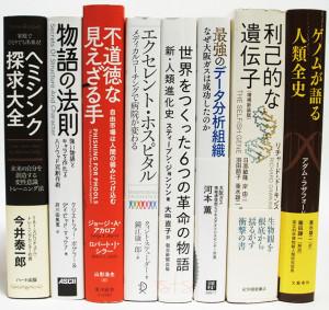埼玉県久喜市【ゲノムが語る人類全史】【投資の行動心理学】【生き残りのディーリング】他多数、古本出張買取しました。