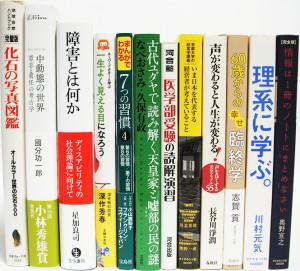 埼玉県さいたま市見沼区【中動態の世界】【障害とは何か】【DVD 亜空大作戦 スラングル】他多数、古本・DVD出張買取しました。
