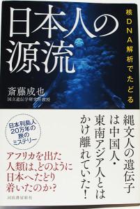 埼玉県さいたま市岩槻区【核DNA解析でたどる 日本人の源流】【プレイバック】【DVDで覚えるカードマジック入門】他多数、古本出張買取しました。