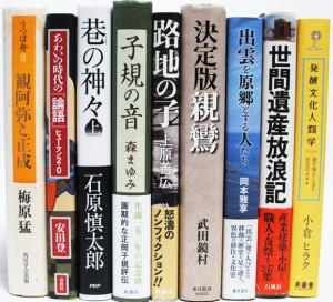 埼玉県北本市【発酵文化人類学 微生物から見た社会のカタチ】【親鸞】【わたしは真悟】他多数、古本出張買取しました。