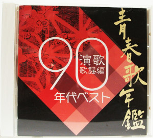 埼玉県久喜市【青春歌年鑑 90年代ベスト 演歌歌謡編】【昭和のポップス大全集】【PSYCHO-PASS サイコパス】他多数、CD・DVD出張買取しました。