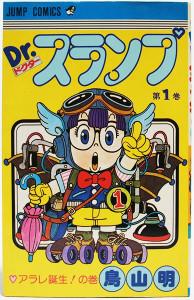 埼玉県熊谷市【Dr.スランプ】【懐かしのスーパーファミコンクラシック】【ウイスキーは楽しい!】他多数、古本出張買取しました。