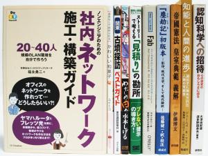 埼玉県鶴ヶ島市【ノンエンジニアのための社内ネットワーク施工・構築ガイド】【ダーウィンズゲーム】他多数、古本出張買取しました。
