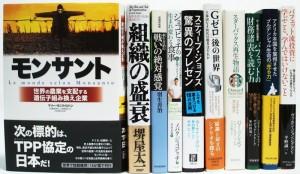 埼玉県川越市【スターバックス再生物語】【世界のエリートがやっている 会計の新しい教科書】【道は開ける】他多数、古本出張買取しました。