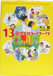 埼玉県上尾市【13歳のハローワーク】【SHOE DOG】【ドストエフスキー全集】他多数、古本出張買取しました。
