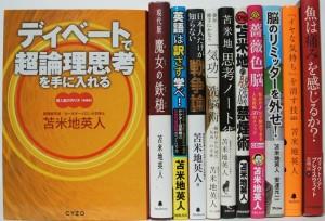 埼玉県さいたま市見沼区【ドクター苫米地流「天才脳」子育て術】【聴くだけ!クラシック音楽で脳が目覚める】【ジャイアントロボ DVD BOX】他多数、古本・DVD出張買取しました。