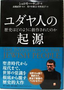 埼玉県草加市【ユダヤ人の起源】【ケアする人も楽になる認知行動療法入門】【日本美術の歴史】他多数、古本出張買取しました。