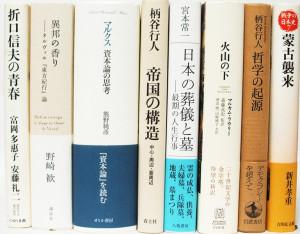 埼玉県東松山市【マルクス 資本論の思考】【洞窟のなかの心】【JIN 仁】他多数、古本出張買取しました。