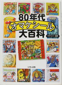 埼玉県鴻巣市【80年代オマケシール大百科】【AKIRA】【うる星やつら 完結篇 DVD】他多数、古本・DVD出張買取しました。