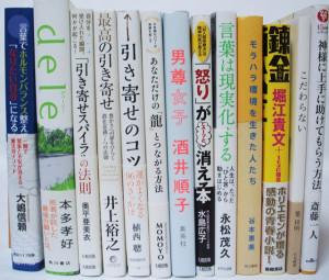 埼玉県熊谷市【言葉でホルモンバランス整えて、『なりたい自分』になる!】【恋は雨上がりのように】他多数、古本出張買取しました。