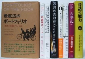 埼玉県戸田市【最底辺のポートフォリオ】【トコトンやさしいカビの本】【伊藤潤二 恐怖マンガ】他多数、古本出張買取しました。