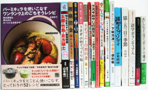 埼玉県草加市【バーミキュラを使いこなすワンランク上のごちそうレシピ】【世界をもてなす】他多数、古本出張買取しました。