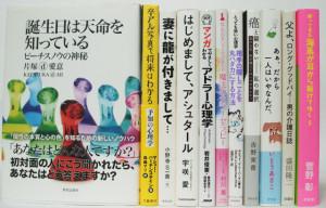 埼玉県桶川市【誕生日は天命を知っている】【マンガでやさしくわかるアドラー心理学】他多数、古本出張買取しました。
