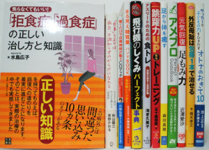 埼玉県さいたま市大宮区【拒食症・過食症の正しい治し方と知識】【聞くだけで自律神経が整うCDブック】【攻殻機動隊 STAND ALONE COMPLEX(DVD)】他多数、古本出張買取しました。