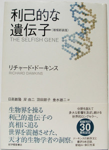 埼玉県川越市【利己的な遺伝子】【相棒 SEASON 6 DVD BOX】他多数、古本、DVD出張買取しました。