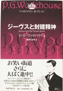 埼玉県越谷市【ウッドハウス・コレクション / ジーヴスと封建精神】【ブラックジャック】【火の鳥】他多数、古本出張買取しました。