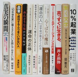 埼玉県さいたま市岩槻区【女の子が生きていくときに、覚えていてほしいこと】【働く文学】【真っすぐに生きる。】他多数、古本出張買取しました。