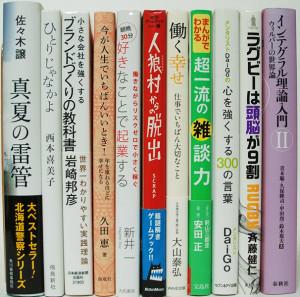 埼玉県久喜市【今が人生でいちばんいいとき!】【小さな会社を強くするブランドづくりの教科書】他多数、古本出張買取しました。