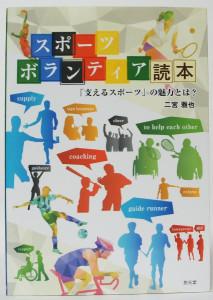 埼玉県さいたま市浦和区【スポーツボランティア読本】【からだのしくみと動きがすぐわかる!筋肉地図】【チーム・ビルディング】他多数、古本出張買取しました。
